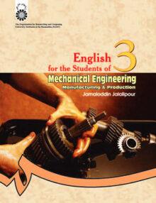 انگلیسی برای دانشجویان رشته مهندسی مکانیک:ساخت و تولید, سمت 413