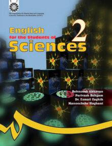 6 220x286 - انگلیسی برای دانشجویان رشته علوم پایه, سمت 6