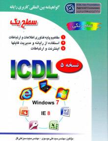 67j5e6hregfwe 220x286 - ICDL سطح 1, نسخه 5, موسوی, سبز علی گل