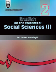 7 220x286 - انگلیسی برای دانشجویان رشته علوم اجتماعی 1, سمت 7
