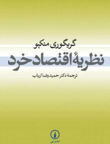 7rk5je64hw5w5eh 220x286 - نظریه اقتصاد خرد, منکیو, ارباب, نشر نی