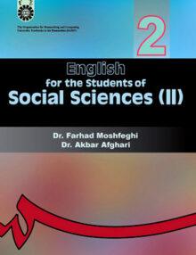 8 220x286 - انگلیسی برای دانشجویان رشته علوم اجتماعی 2, سمت 8