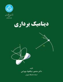دینامیک برداری, نیکخواه بهرامی, دانشگاه تهران