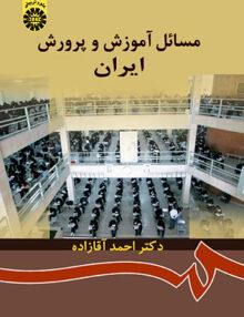 872 220x286 - مسائل آموزش و پرورش ایران, سمت 872
