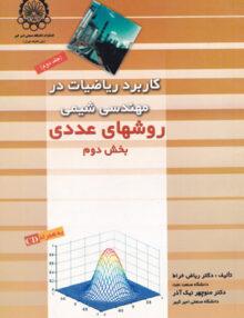 890980890890 220x286 - کاربرد ریاضیات در مهندسی شیمی روشهای عددی جلد 2, نیک آذر, دانشگاه امیرکبیر
