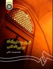 تاريخ هنر معماري ايران در دوره اسلامي, سمت 122