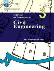 انگلیسی برای دانشجویان رشته مهندسی عمران,سمت 96