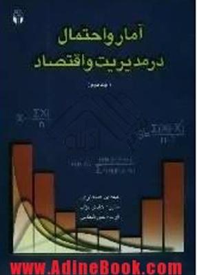 آمار و احتمال در مدیریت و اقتصاد جلد 2, مهدی صفاری, آوای نور