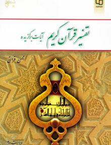 JLMLJH 220x286 - تفسیر قرآن کریم آیات برگزیده, محسن قرائتی, معارف