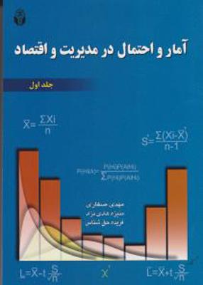 آمار و احتمال در مدیریت و اقتصاد جلد اول, مهدی صفاری, آوای نور