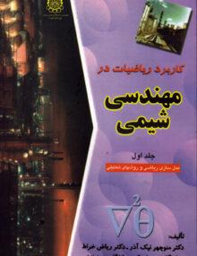 O06UI76IU67O 220x286 - کاربرد ریاضیات در مهندسی شیمی جلد 1, نیک آذر، دانشگاه امیرکبیر