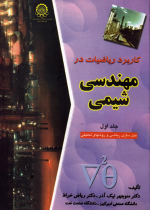 O06UI76IU67O - کاربرد ریاضیات در مهندسی شیمی جلد 1, نیک آذر، دانشگاه امیرکبیر