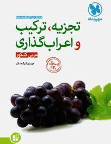 تجزیه ، ترکیب و اعراب گذاری عربی مهروماه