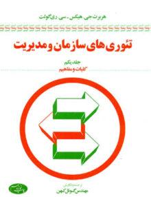 Untitled 12 copy 1 220x286 - تئوری های سازمان و مدیریت: کلیات و مفاهیم جلد 1, گوئل کهن, اطلاعات