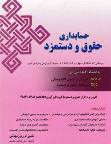 Untitled 13 copy 2 220x286 - حسابداری حقوق و دستمزد, شهرام روزبهانی, فراز اندیش سبز