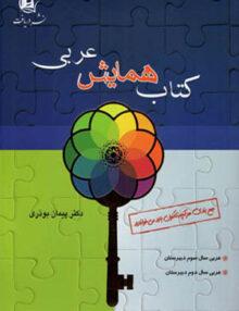 Untitled 2 4 220x286 - همایش عربی دریافت