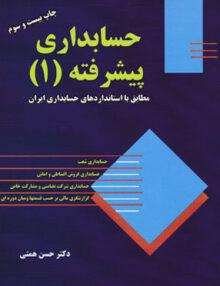 Untitled 2 copy 4 220x286 - حسابداری پیشرفته 1 جلد اول, حسن همتی, ترمه