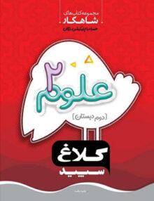 Untitled 5 copy 9 220x286 - شاهکار علوم دوم ابتدایی کلاغ سپید