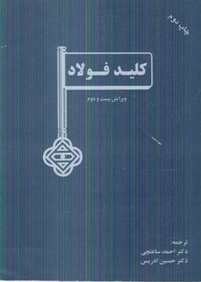 کلید فولاد, ساعتچی, ارکان اصفهان