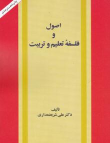Untitled 6 copy 15 220x286 - اصول و فلسفه تعلیم و تربیت, شریعتمداری, امیرکبیر
