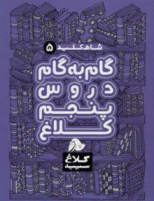 Untitled 6 copy 2 220x286 - شاه کلید گام به گام دروس پنجم ابتدایی کلاغ سپید