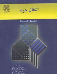 Untitled 7 copy 3 220x286 - انتقال جرم, تریبال, سهرابی, دانشگاه امیرکبیر
