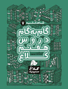 Untitled 8 copy 1 220x286 - شاه کلید گام به گام دروس هفتم کلاغ سپید