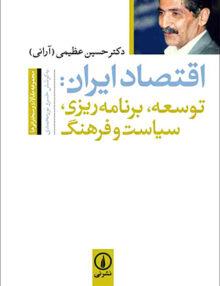 اقتصاد ایران توسعه، برنامهریزی، سیاست و فرهنگ, عظیمی, نشر نی