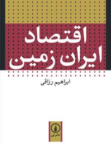 اقتصاد ایران زمین, رزاقی, نشر نی