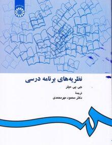 نظریه های برنامه درسی, میلر, مهرمحمدی سمت 412