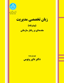 er5i4wuaywt 220x286 - زبان تخصصی مدیریت پیشرفته مقدمه ای بر رفتار سازمانی, ونوس, دانشگاه تهران