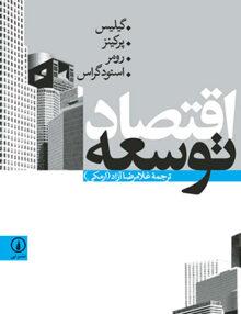 اقتصاد توسعه, آزاد ارمکی, نشر نی