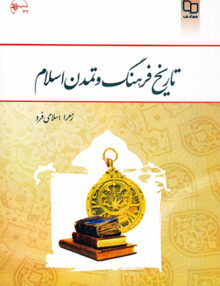 ertdk7l64is5uey 220x286 - تاریخ فرهنگ و تمدن اسلام, زهرا اسلامی فرد, معارف