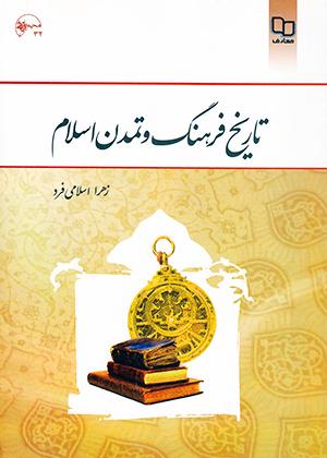 ertdk7l64is5uey - تاریخ فرهنگ و تمدن اسلام, زهرا اسلامی فرد, معارف