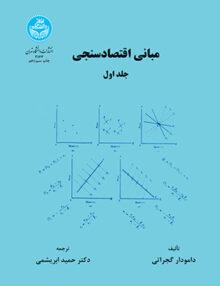 مبانی اقتصاد سنجی جلد 1, گجراتی, دانشگاه تهران