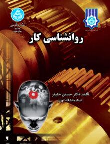 ferk75srej 220x286 - روانشناسی کار, خنیفر, دانشگاه تهران