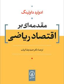 fgrhtdjk7i5u4w5yt 220x286 - مقدمه ای بر اقتصاد ریاضی, داولینگ, نشر نی