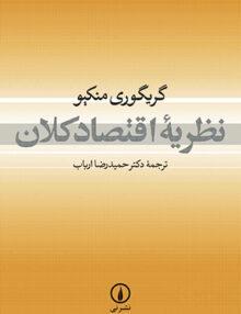 fsrhe65i45u4y 220x286 - نظریه اقتصاد کلان, منکیو, ارباب, نشر نی