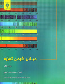 g8f79ty0wefg 220x286 - مبانی شیمی تجزیه جلد اول, مرکز نشر دانشگاهی