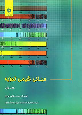 g8f79ty0wefg - مبانی شیمی تجزیه جلد اول, مرکز نشر دانشگاهی