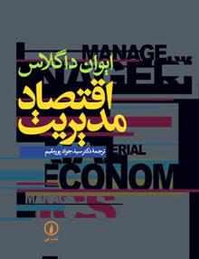 gdhtki46su5ey 220x286 - اقتصاد مدیریت, داگلاس,  پورمقیم, نشر نی