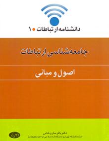 gftyueffg 220x286 - جامعه شناسی ارتباطات اصول و مبانی, ساروخانی, اطلاعات