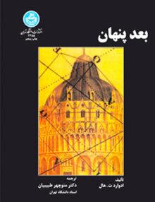 بعد پنهان, هال, طبیبیان, دانشگاه تهران