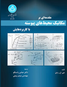 مقدمه ای بر مکانیک محیط های پیوسته با کاربردهایش, راستگو, دانشگاه تهران
