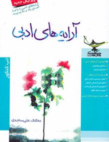 grhtdi756us5y 220x286 - آرایه های ادبی کلک معلم