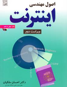 gyut789effgg 220x286 - اصول مهندسی اینترنت ,ملکیان ,نص
