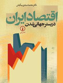اقتصاد ایران در بستر جهانی شدن, بهکیش, نشر نی