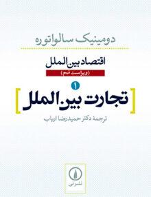 hty7i64u5sehg 220x286 - تجارت بینالملل اقتصاد بین الملل 1, سالواتوره, ارباب, نشر نی