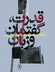 قدرت، گفتمان، زبان, سلطانی, نشر نی