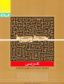 خط ویژه عربی عمومی گاج